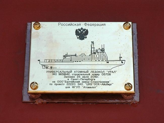 ледокол «Урал»