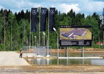 Завод по производству автомобилей Mercedes начали строить в Подмосковье