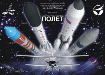 Завершаются реконструкция и техническое перевооружение производственного объединения «Полет»
