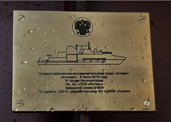 В Калининграде заложено океанографическое исследовательское судно «Алмаз»
