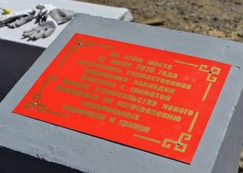В Нижегородской области дан старт строительству цеха производства специальных порошков и гранул