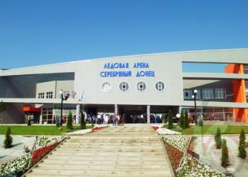 В Белгороде открылась новая ледовая арена