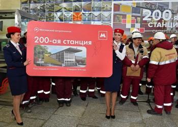 В Москве открыта 200-я станция метро
